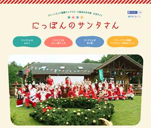 にっぽんのサンタさん – グリーンランド国際サンタクロース協会日本支部 公式サイト