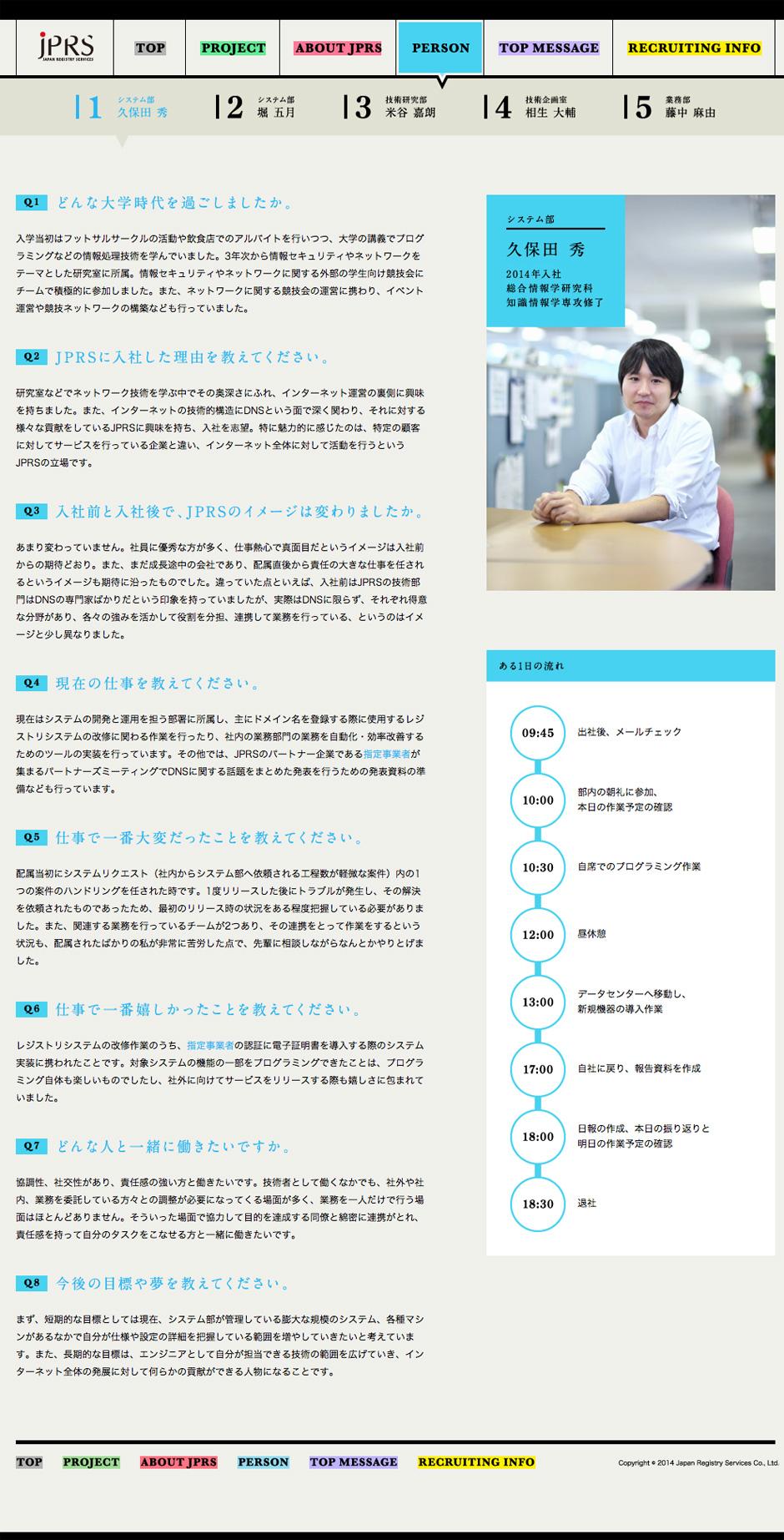 株式会社日本レジストリサービス RECRUITING SITE