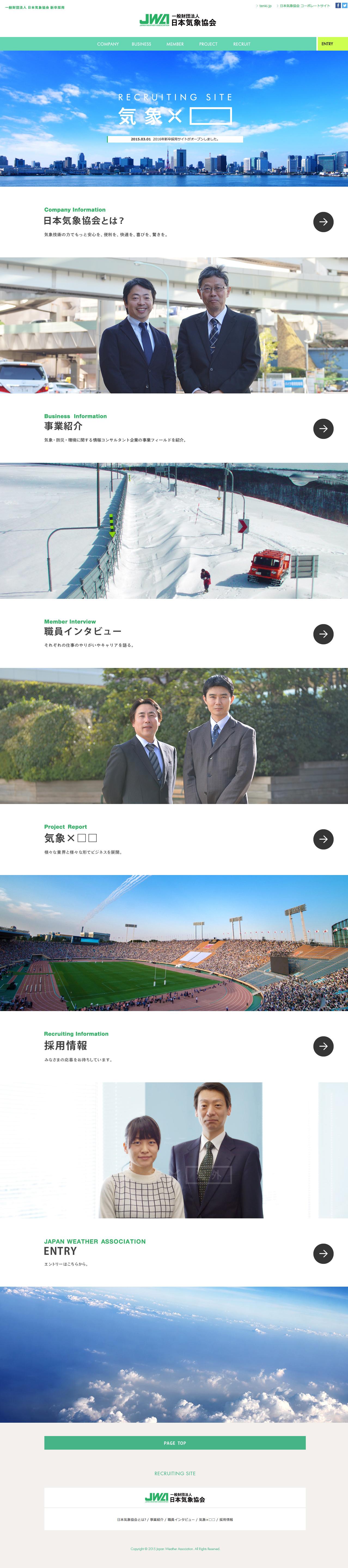 日本気象協会 JWA