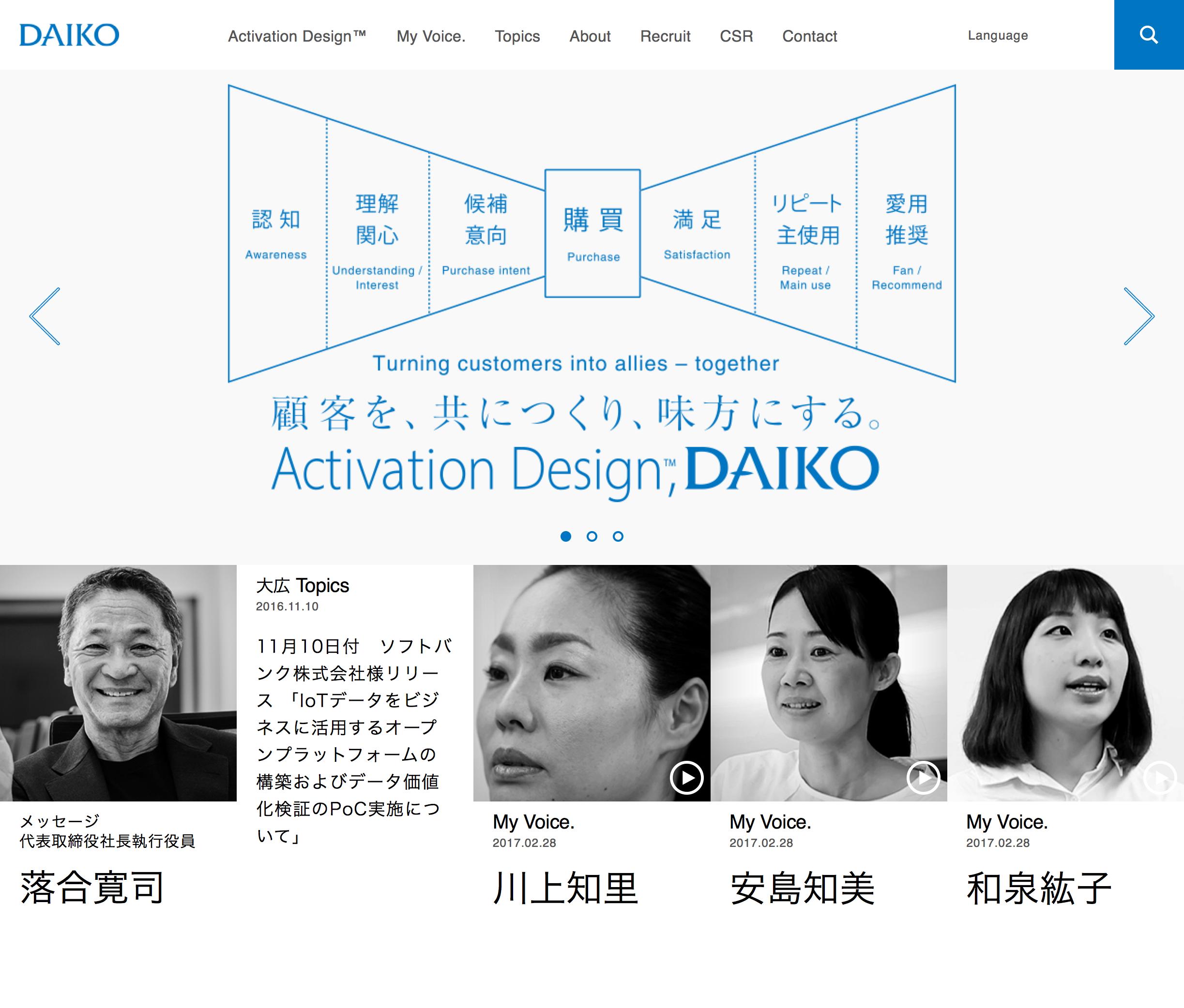 Daiko Advertising Inc.